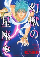 幻獣の星座(12)