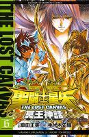 聖闘士星矢 THE LOST CANVAS 冥王神話(6)