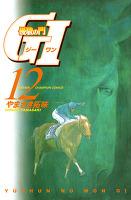 優駿の門 GI(ジーワン)(12)