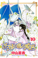 花冠の竜の姫君(10)