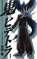 鬼のヒデトラ(1)