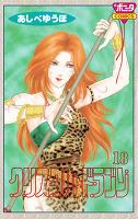 クリスタル☆ドラゴン(18)