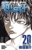 範馬刃牙(20)