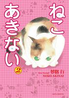 ねこ あきない(2)