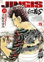 仁義S(じんぎたち)(18)
