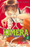 KIMERA ―祈明羅―(2)