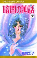 暗闇の神話(7)