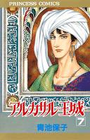 アルカサル-王城-(7)