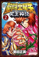 聖闘士星矢 NEXT DIMENSION 冥王神話(2)