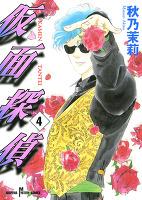 仮面探偵(4)