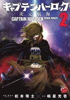 キャプテンハーロック~次元航海~(2)