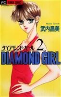 ダイアモンド・ガール(2)