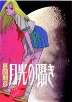 月光の囁き(3)