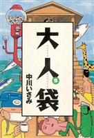 大人袋(5)