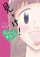 るみちゃんの事象(7)