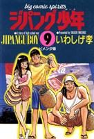 ジパング少年(9)