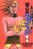 早乙女タイフーン(1)