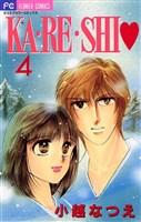 KA・RE・SHI(4)