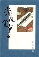 深夜食堂 【コミック】(2)
