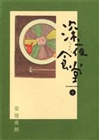 深夜食堂 【コミック】(6)