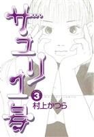 サユリ1号(3)