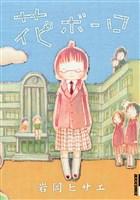 花ボーロ(1)