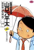 総務部総務課 山口六平太(36)
