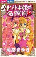 ナゾトキ姫は名探偵(2)