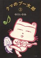 クマのプー太郎(3)