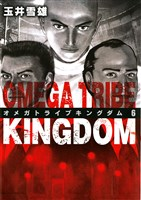 OMEGA TRIBE KINGDOM(6)