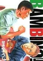バンビ~ノ!SECONDO(10)