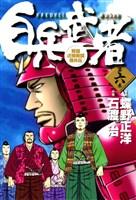 白兵武者(6)