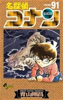 名探偵コナン(91)