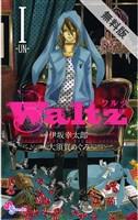 【期間限定 無料お試し版】Waltz(1)