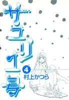 サユリ1号(4)
