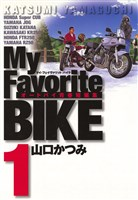 My Favorite BIKE(1)