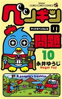 ペンギンの問題(10)