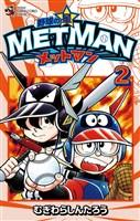 野球の星 メットマン(2)