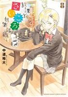 放課後さいころ倶楽部(8)