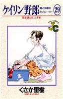 ケイリン野郎 周と和美のラブストーリー(29)