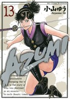 AZUMI-あずみ-(13)