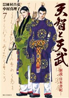 天智と天武 ―新説・日本書紀―(7)