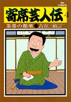 寄席芸人伝(4)