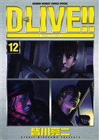 D-LIVE!!(12)