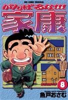 がんばるな!!!家康(8)