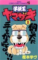 学級王ヤマザキ(3)