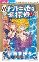 ナゾトキ姫は名探偵(8)