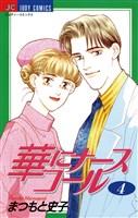 華にナースコール(4)