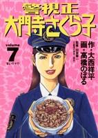 警視正 大門寺さくら子(7)