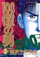 100億の男(3)